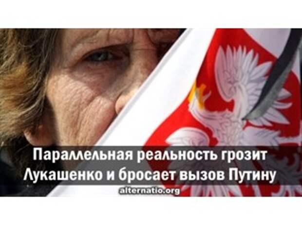 Параллельная реальность грозит Лукашенко и бросает вызов Путину