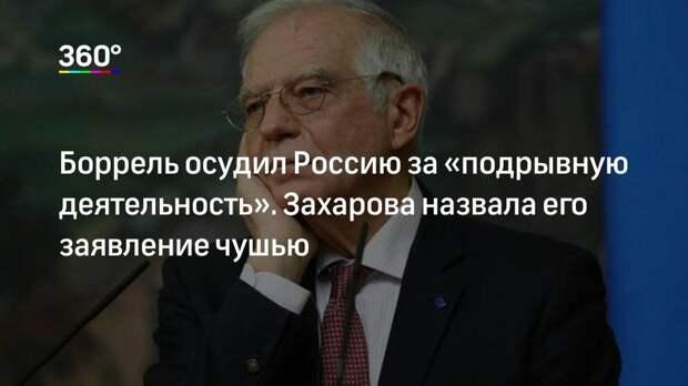 Боррель осудил Россию за «подрывную деятельность». Захарова назвала его заявление чушью