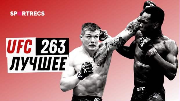 UFC 263. Лучшее