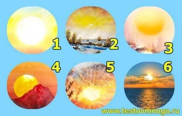 Тест на удачу: выбери солнышко и узнай благоволит ли к тебе Фортуна