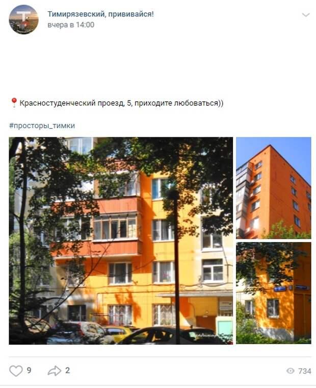 Фото дня: дом в Красностуденческом стал достопримечательностью