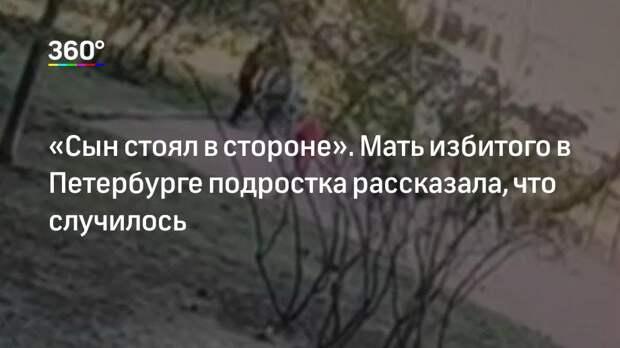 «Сын стоял в стороне». Мать избитого в Петербурге подростка рассказала, что случилось