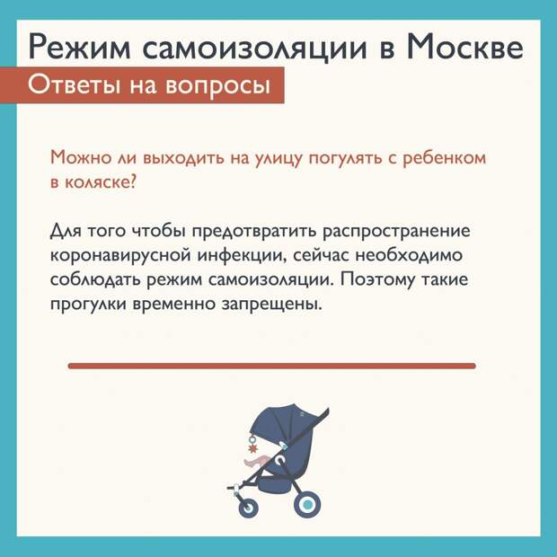 Врачи напомнили москвичам основные правила самоизоляции