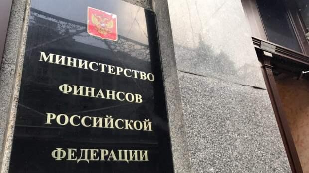 Минфин нашел средства на финансирование предложений президента РФ