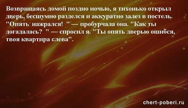 Самые смешные анекдоты ежедневная подборка chert-poberi-anekdoty-chert-poberi-anekdoty-17150303112020-18 картинка chert-poberi-anekdoty-17150303112020-18