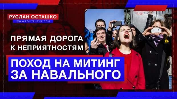 Поход на митинг за Навального – прямая дорога к болезни и огромным штрафам