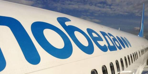 Авиакомпанию «Победа» оштрафовали