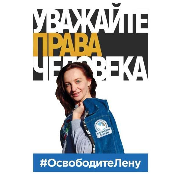 На Украине задержали крымского руководителя «Волонтёров Победы» Елену Одновол 2