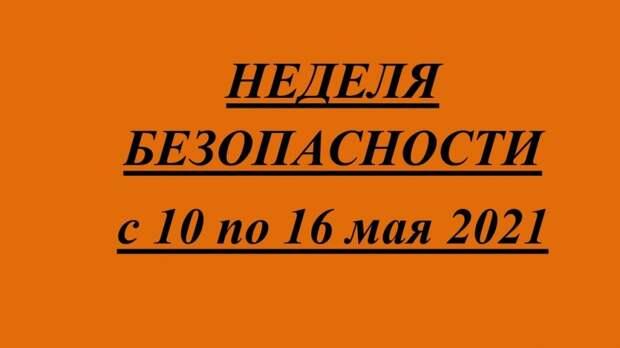 В период с 10 по 16 мая 2021 года на территории Российской Федерации прошла Неделя безопасности населения и территорий от чрезвычайных ситуаций природного и техногенного характера.