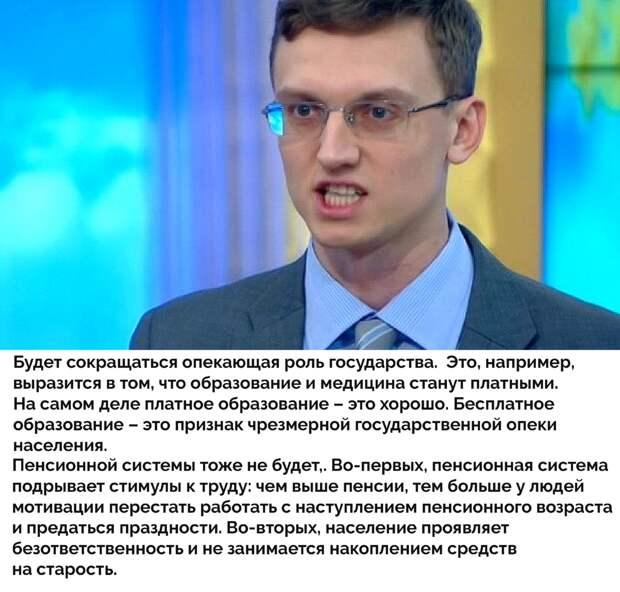 Картинка из открытых источников. г-н Назаров. Автор текста пенсионной реформы. Авторы идеи, естественно, за кадром.