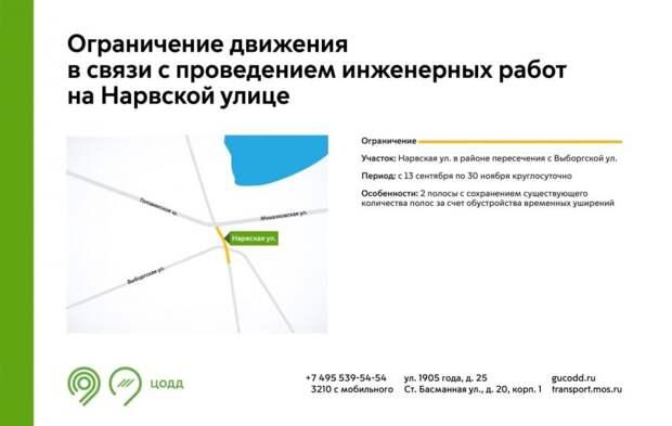 На Нарвской с 13 сентября вводится временное ограничение движения