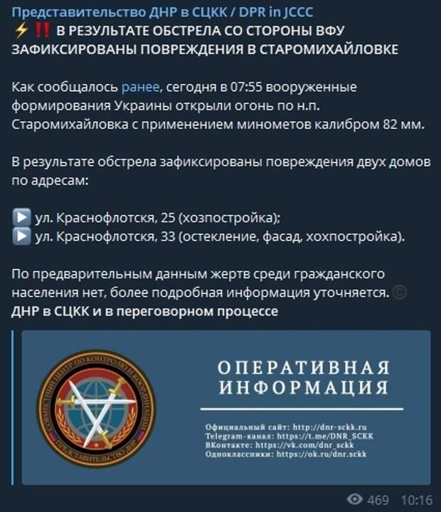 «Еще одна жертва на совести Зеленского»: ВСУ нанесли массированный артудар по Донбассу