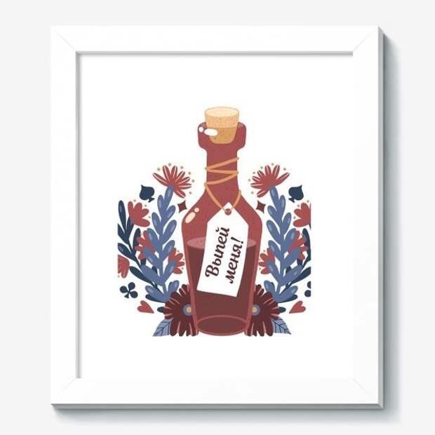 Картина «Выпей меня!»