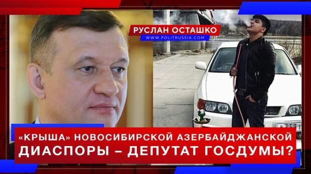 «Крыша» новосибирской азербайджанской диаспоры – депутат Госдумы?
