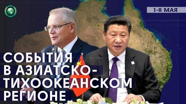 Китай приостановил участие в стратегическом экономическом диалоге с Австралией