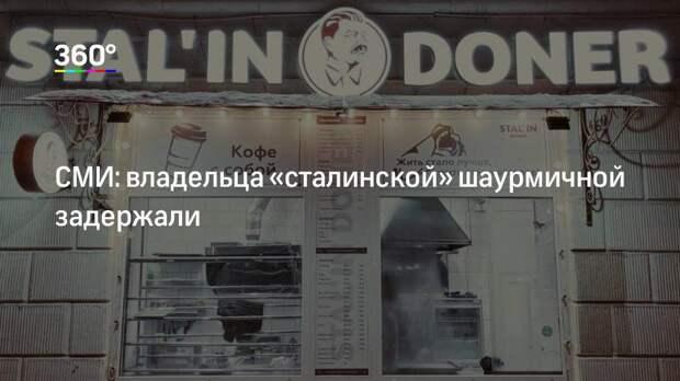 СМИ: владельца «сталинской» шаурмичной задержали