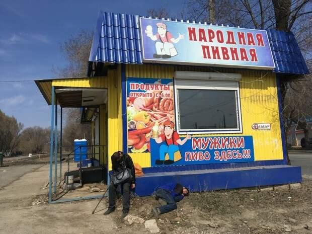 Народ уже гуляет Российская действительность, абсурд, забавно, и смех и грех, россия, юмор