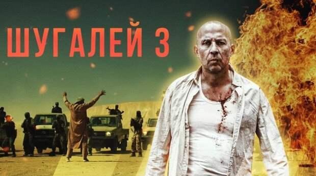 Стали известны подробности съемок фильма «Шугалей-3»