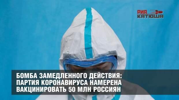 Бомба замедленного действия: партия коронавируса намерена вакцинировать 50 млн россиян