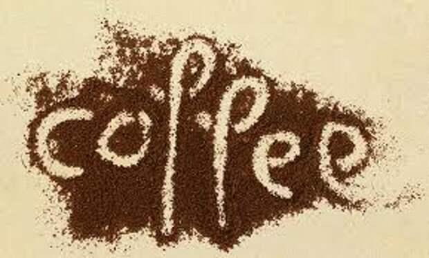 Необычное применение кофе
