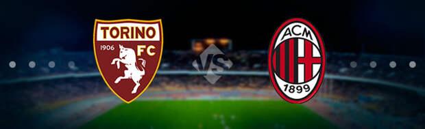 Торино - Милан: Прогноз на матч 12.05.2021