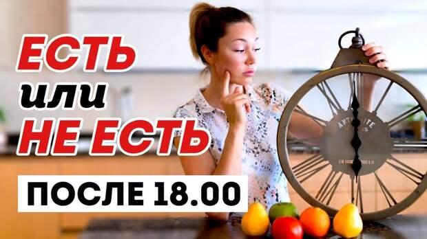ЧТО МОЖНО КУШАТЬ ПОСЛЕ 18.00