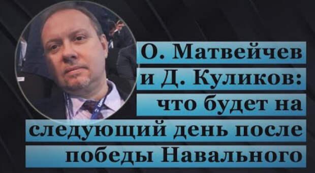 Олег Матвейчев и Дмитрий Куликов: что будет на следующий день после победы Навального