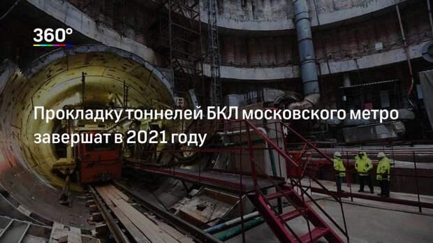 Прокладку тоннелей БКЛ московского метро завершат в 2021 году