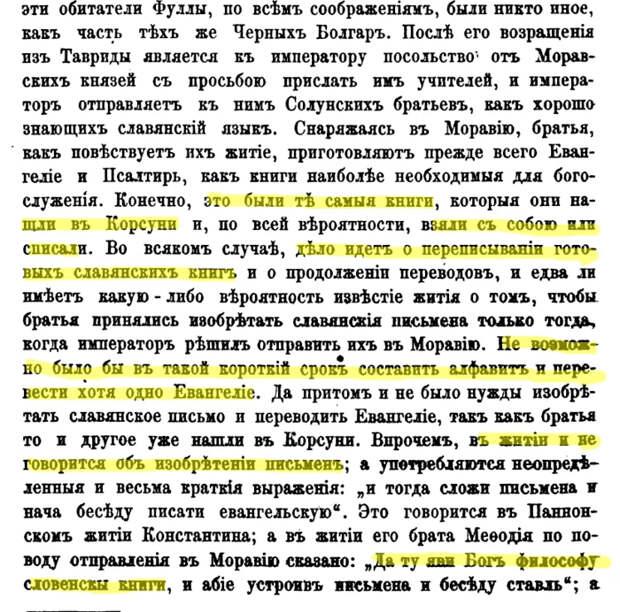 Миф о создании славянской азбуки развенчали ещё в 19 веке.