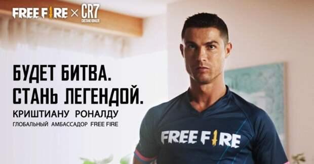 Криштиану Роналду станет амбассадором игры Free Fire