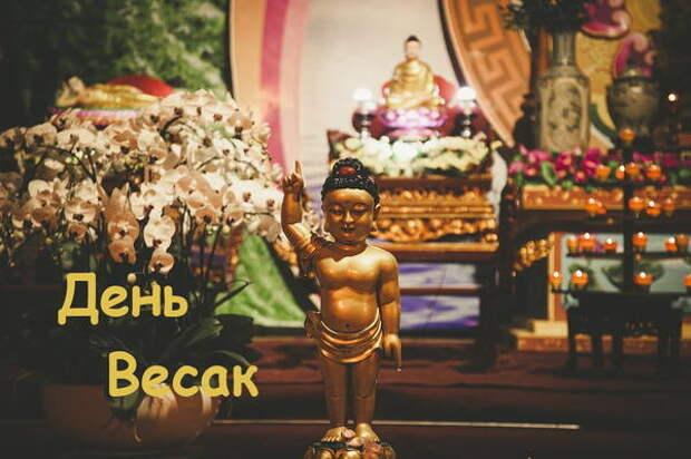 Красивые поздравления на День рождения Будды 17 мая для его последователей