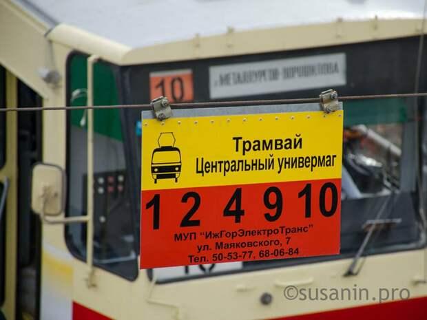 Пассажиры трамваев и троллейбусов Ижевска смогут пользоваться электронными проездными в ноябре по старым ценам