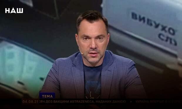 «Надо быть кретинами»: Прозревший Арестович заявил о катастрофической ошибке властей Украины