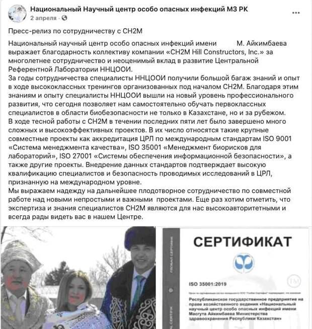 Пришло время потребовать от Казахстана закрыть все военно-биологические объекты США