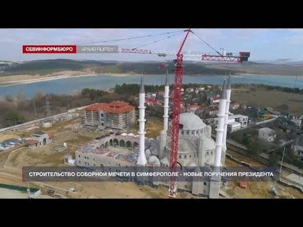 Соборная мечеть и филиал «Артека» - новые поручения Путина по Крыму и Севастополю