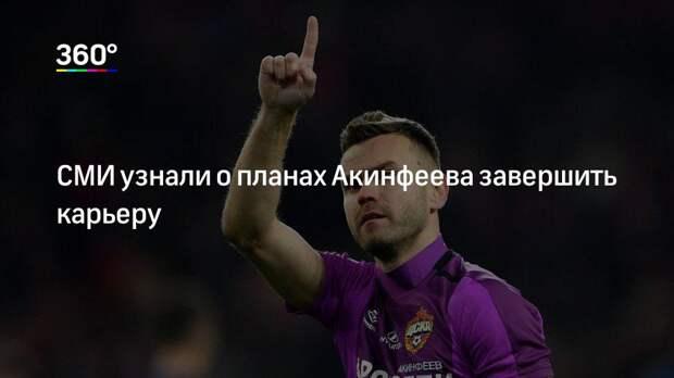 СМИ узнали о планах Акинфеева завершить карьеру