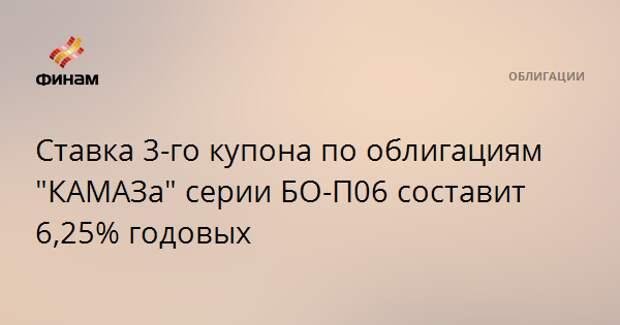 """Ставка 3-го купона по облигациям """"КАМАЗа"""" серии БО-П06 составит 6,25% годовых"""