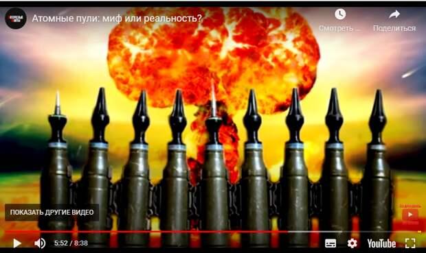 АТОМНЫЕ ПАТРОНЫ для автомата Калашникова. Уничтожали целый танк с одного выстрела? (2021)