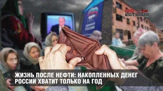 Жизнь после нефти: накопленных денег России хватит только на год