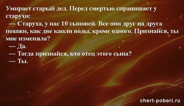 Самые смешные анекдоты ежедневная подборка chert-poberi-anekdoty-chert-poberi-anekdoty-10000606042021-3 картинка chert-poberi-anekdoty-10000606042021-3