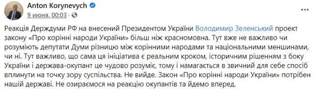 Новый закон еврея Зеленского о «коренных народах» делит жителей Украины на сорта