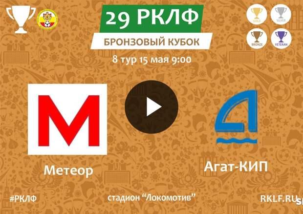 29 РКЛФ Бронзовый Кубок Метеор - Агат-КИП 2:4