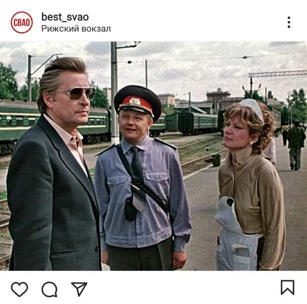 Фото дня: фильм «Вокзал для двоих» снимали на Рижском вокзале