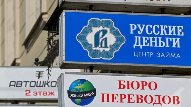 Финансовый эксперт дала советы по оформлению кредита в МФО