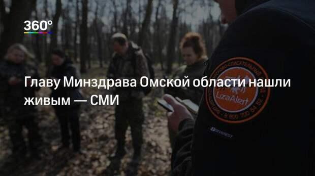 Главу Минздрава Омской области нашли живым— СМИ