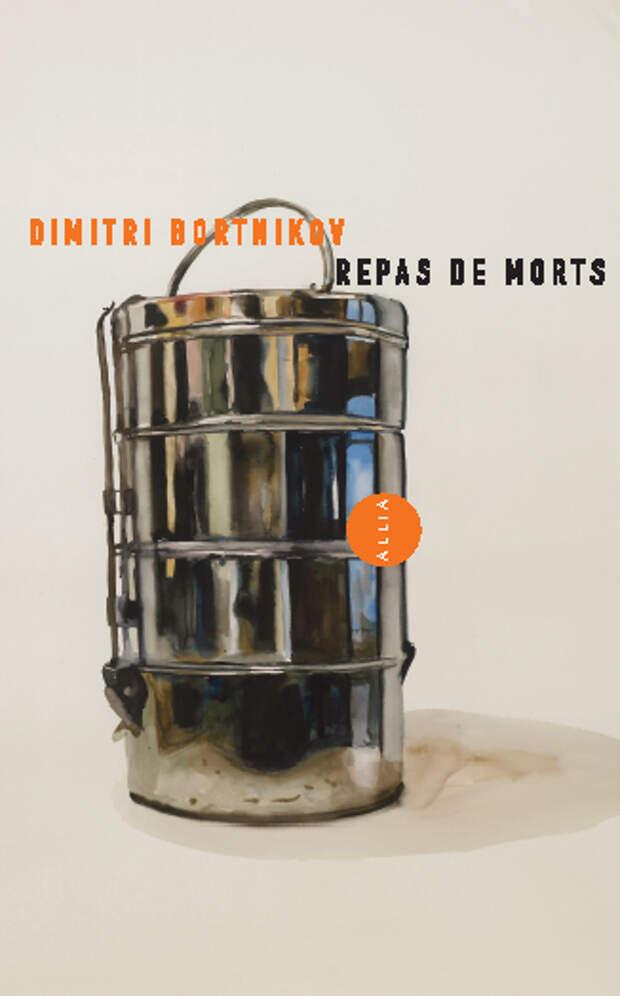 Дмитрий Бортников - Repas de morts