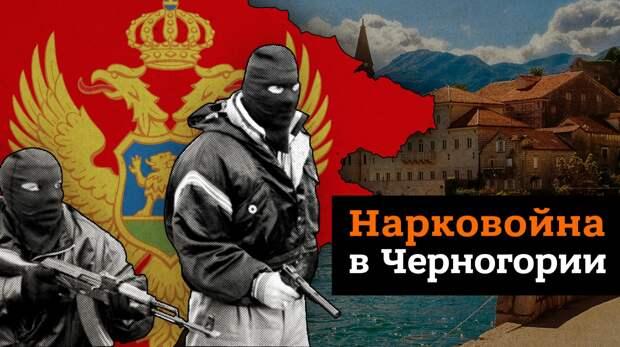 Читать про нарковойну в Черногории
