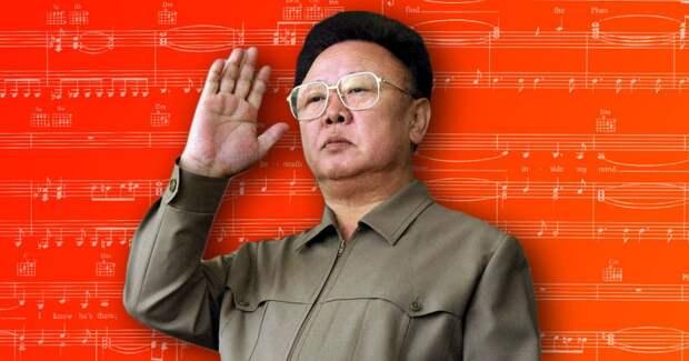 Оказывается, Ким Чен Ир был композитором, писателем и архитектором