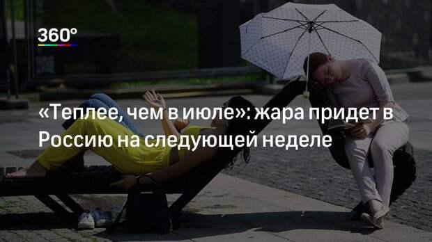 «Теплее, чем в июле»: жара придет в Россию на следующей неделе