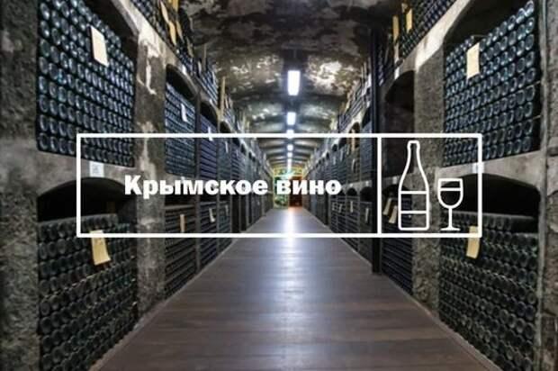 Крымское вино будут продавать в Египте и Китае